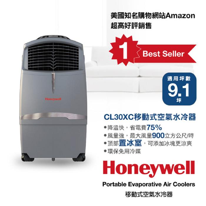 【Honeywell】環保移動式30公升空氣水冷器CL30XC