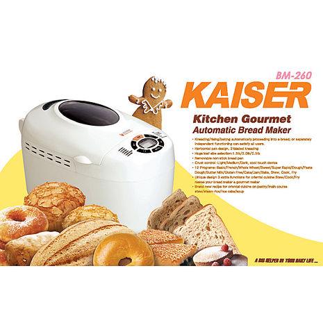 【威寶家電】KAISER 威寶品味多功能麵包製造機 (BM-260)