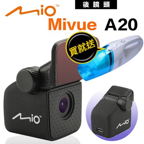 【Mio MiVue A20贈車用吸塵器】1080P大光圈後鏡頭行車記錄器