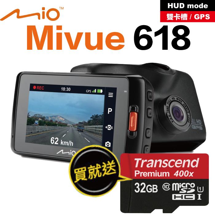 【贈32G高速卡Mio Mivue 618】原價5980↘測速預警高感光HUD雙卡槽GPS行車記錄器 非garmin dod
