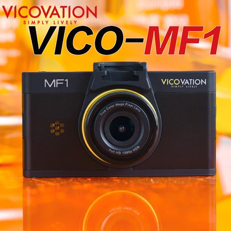 【vico視連科 MF1單機】A12晶片F1.8大光圈160度超廣角3吋大螢幕1080p GPS行車記錄器非mio dod