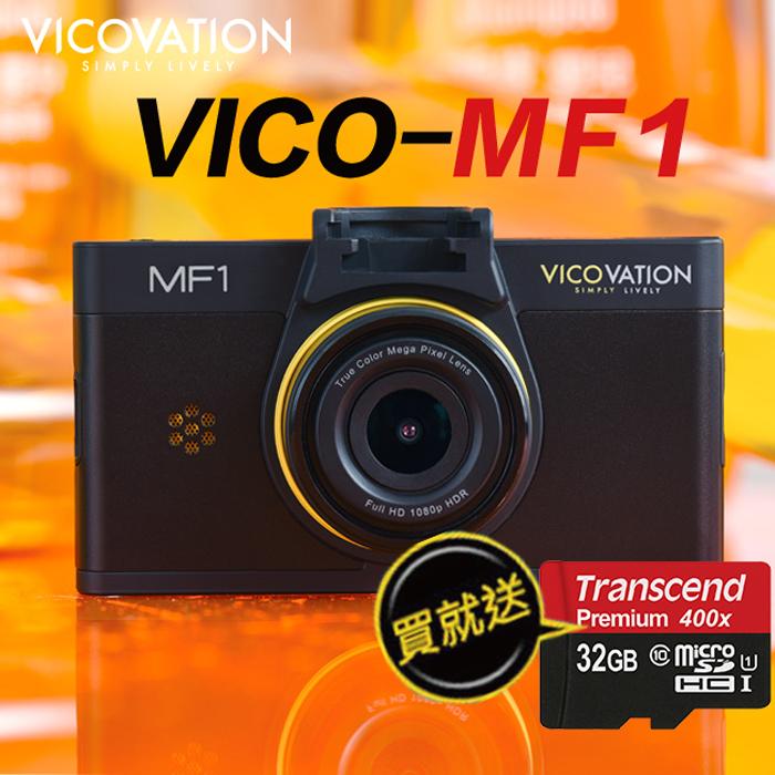 【vico視連科 MF1】A12晶片F1.8大光圈160度超廣角3吋大螢幕1080p GPS行車記錄器非mio dod