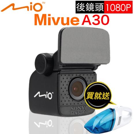 【Mio MiVue? A30 買就贈車用吸塵器】後鏡頭SONY感光元件1080P大光圈後鏡頭行車記錄器非dod garmin 視連科