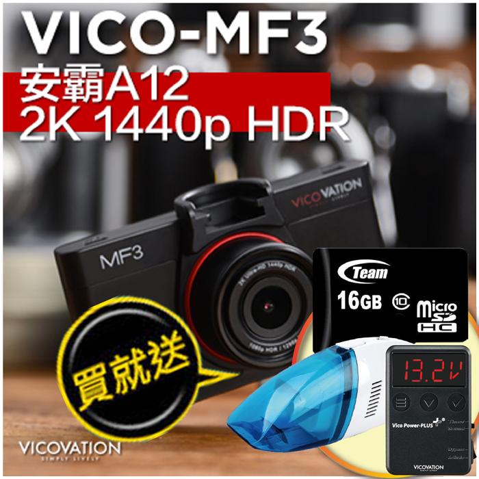 【vico視連科 MF3 贈16G+電力加+吸塵器】A12晶片150度超廣角3吋螢幕大光圈1440p極致性能2k行車記錄器mf3