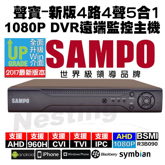 【聲寶SAMPO-新版】Win介面4路4聲監視器1080P遠端網路DVR監控系統主機