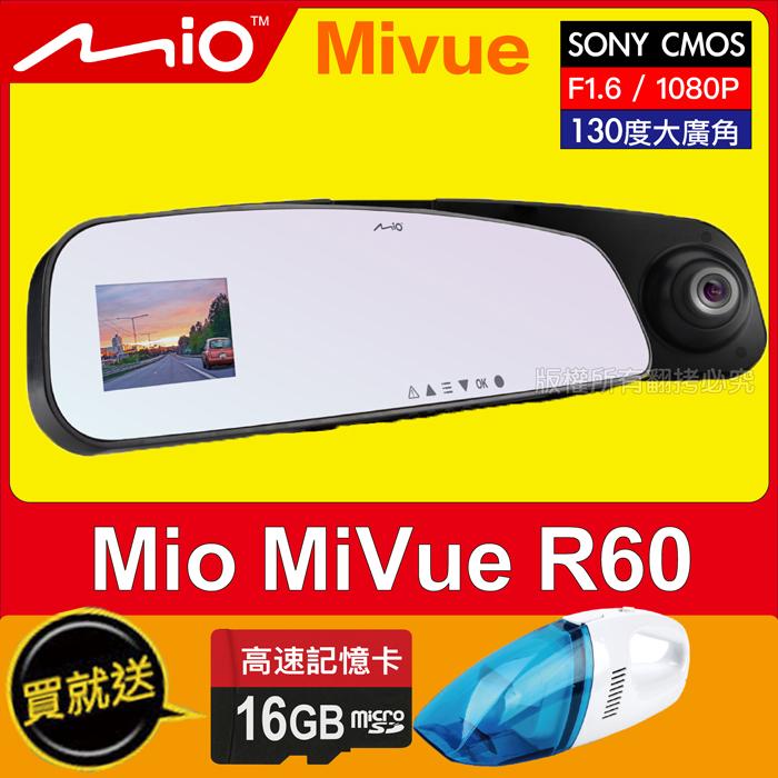 【Mio MiVue R60】Sony高感光1080P後視鏡130度F1.6超廣角行車記錄器另有R62 非R58 R52