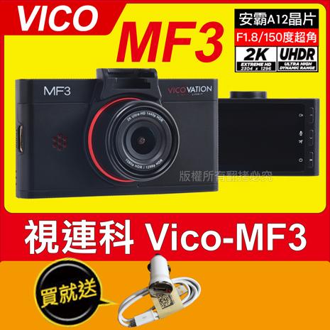 【vico視連科 MF3贈USB線車充組】A12晶片150度超廣角3吋螢幕大光圈1440p極致性能2k行車記錄器mf3