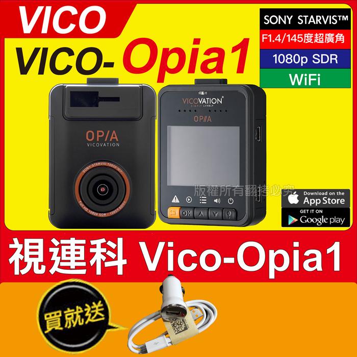【視連科VICO Opia1贈好禮】星光夜視款SONY STARVIS感光元件WiFi行車記錄器