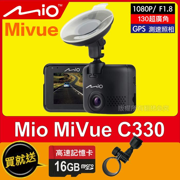 【Mio MiVue C330】大光圈1080P測速GPS雙預警行車記錄器 非garmin dod