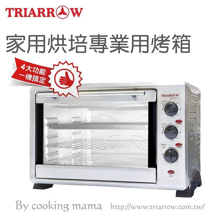 三箭牌 45L家用烘培專業用烤箱CKFL6-12 贈電動手提攪拌機 HM-250A myfone 獨家