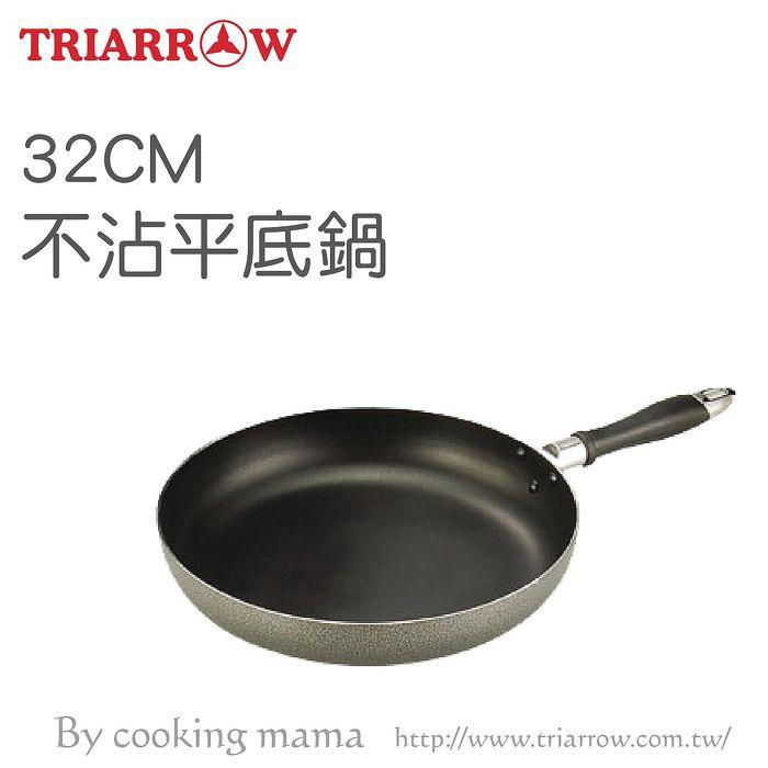 三箭牌 32CM不沾平底鍋不含玻璃蓋(特賣)