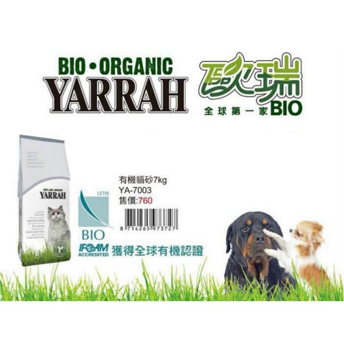 【YARRAH歐瑞】有機貓砂可篩式環保100%有機貓砂7kg/包