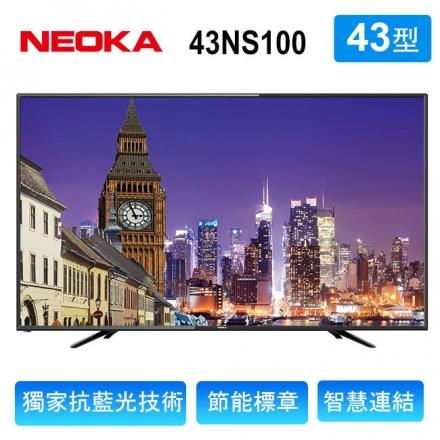 NEOKA新禾 43吋 抗藍光液晶顯示器+視訊盒 43NS100 免費標準桌上安裝 福利品