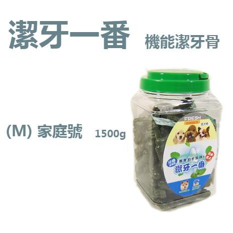 【潔牙一番】 機能牙刷骨頭 葉綠素 家庭號(M) (TB-F003)