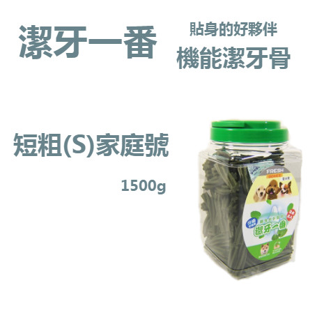【潔牙一番】機能螺旋棒- 葉綠素 家庭號(短粗S) (TB-F008)
