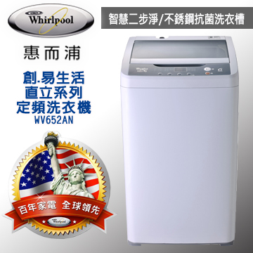 Whirlpool惠而浦 6.5公斤直立式洗衣機 WV652AN