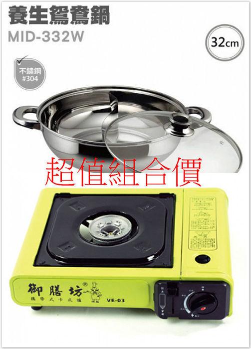 三箭牌304不銹鋼32CM養生鴛鴦鍋 + 御膳坊 攜帶式安全卡式瓦斯爐 組合價