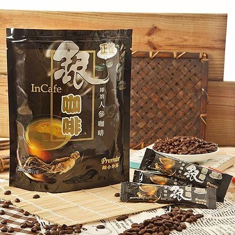 【啡茶不可】低卡銀咖啡(馬來西亞國寶東革阿里銀咖啡) (20條入)