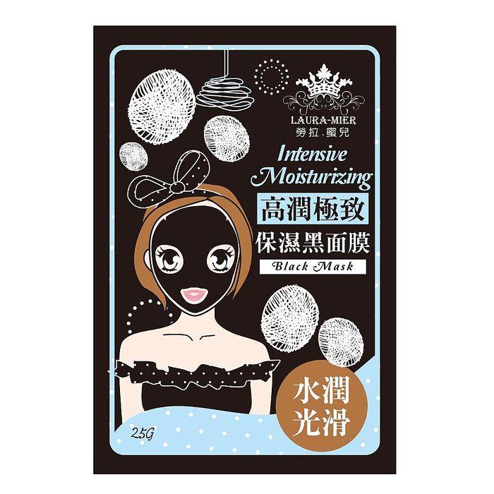 【Laura-mier】高潤極致保濕黑面膜(5入)