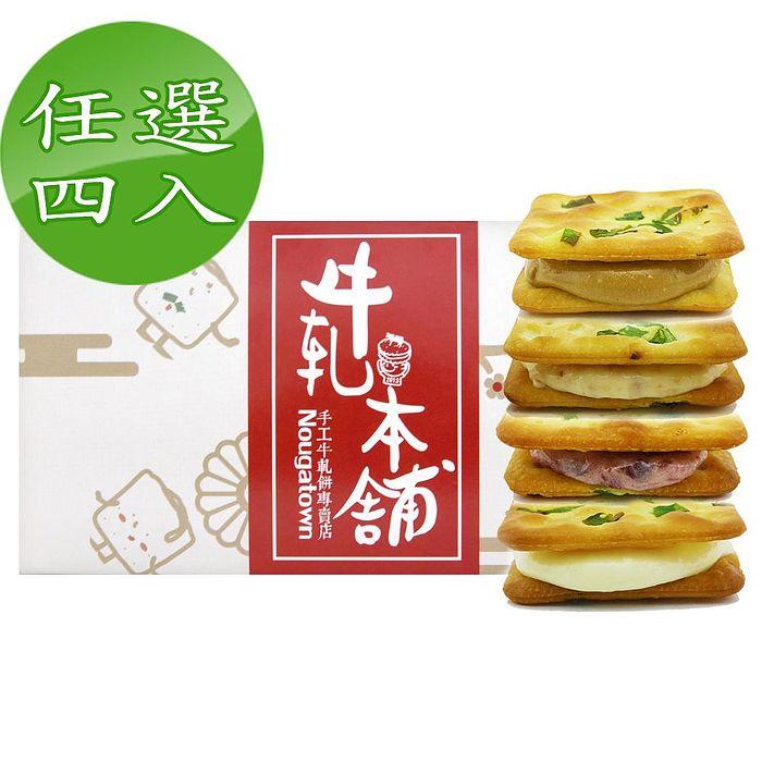 【牛軋本舖】手工牛軋糖夾心餅 任選4盒(原味、蔓越莓、花生、咖啡) 活動