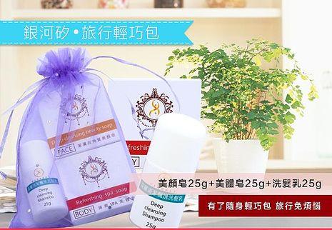 【銀河矽】旅行輕巧包 (美顏皂25g+美體皂25g+洗髮乳25ml)