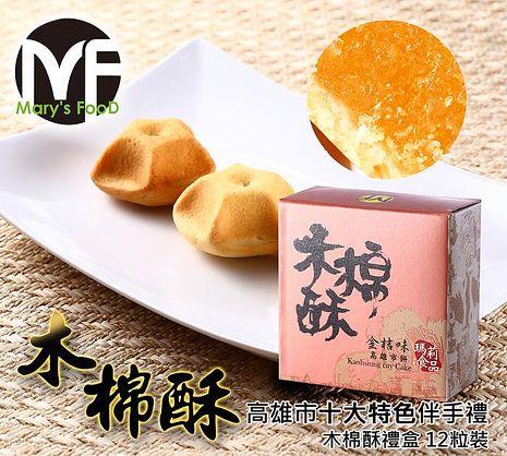 【Marys Food】木棉酥禮盒 (12粒裝)哈密瓜口味6粒+金桔口