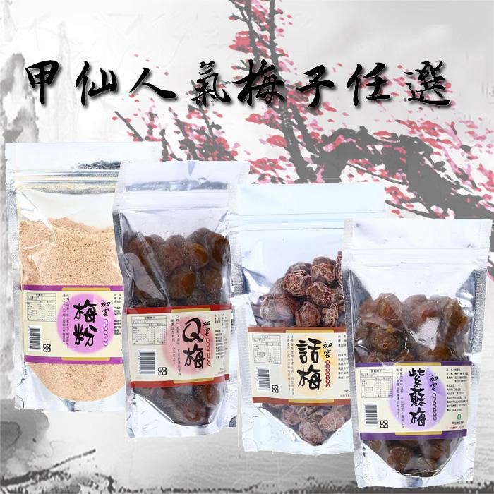 【甲仙農會人氣梅子】紫蘇梅、話梅、Q梅、脆梅、梅粉 3包入話梅*3