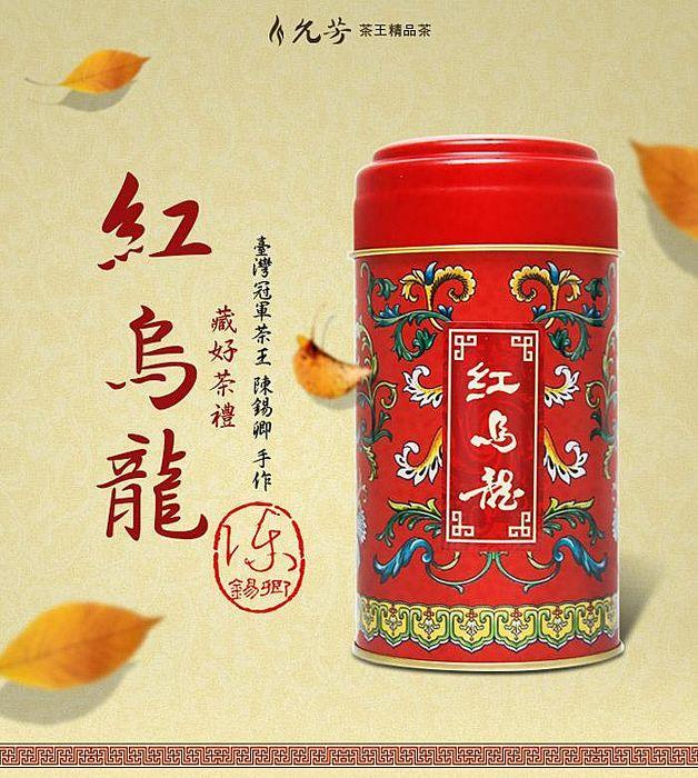 【允芳茶園】紅烏龍茶-可冷泡 (150g*2罐)