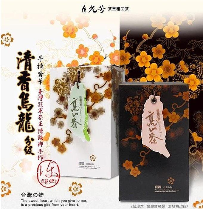 【允芳茶園】阿里山烏龍茶 (300g)