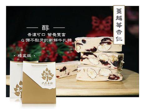 【六度本舖】手工糖系列 蔓越莓杏仁牛軋糖 (大禮盒)