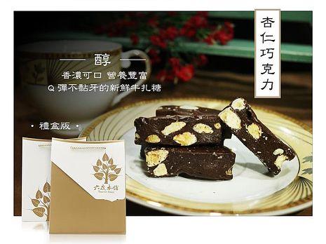 【六度本舖】手工糖系列 巧克力杏仁牛軋糖 (大禮盒)