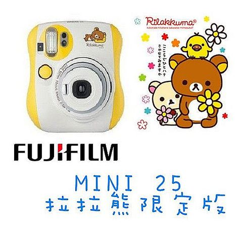 FUJIFILM Instax mini 25 拍立得相機 拉拉熊限定版(公司貨)-送卡通底片+相本