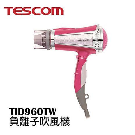 Tescom負離子吹風機TID960TW TID960亮麗粉 群光公司貨-家電.影音-myfone購物