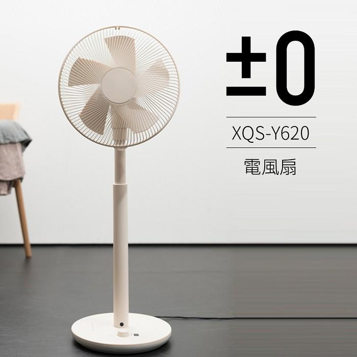 {送正負零 Y030陶瓷電暖器}±0 正負零 12吋DC直流極簡風電風扇 XQS-Y620 群光公司貨