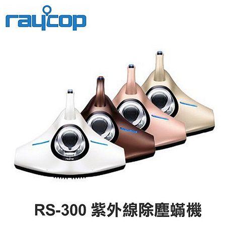 RAYCOP RS300  紫外線除塵?機 紫外線殺菌 四色 韓國製造 群光公司貨1年
