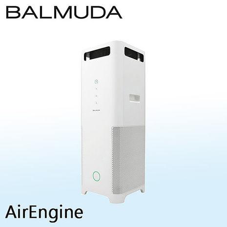 BALMUDA AirEngine 空氣清淨機 白 x 黑 日本設計 公司貨