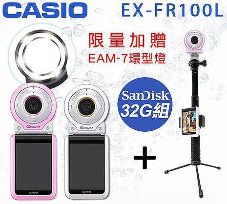 {限量送EAM-7環型燈}CASIO FR100L FR-100L 自拍神器(公司貨)-32G背帶自拍棒組合粉紅色