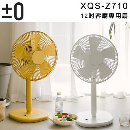 {限時促銷}±0 日本正負零 XQS-Z710 電風扇 自然風 定時 群光公司貨黃色