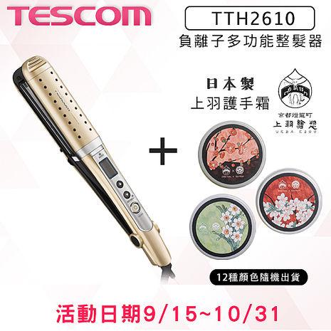 {限時送上羽護手霜}TESCOM TTH2610TW TTH2610 負離子 國際電壓 6合1造型髮夾 公司貨 保固一年-10/31止