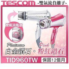 (結帳驚喜價)Tescom負離子吹風機TID960TW TID960  群光公司貨
