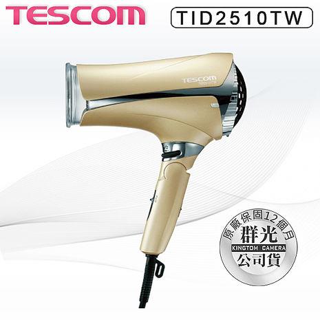 TESCOM TID2510 超大風量吹風機 附免持底座 公司貨