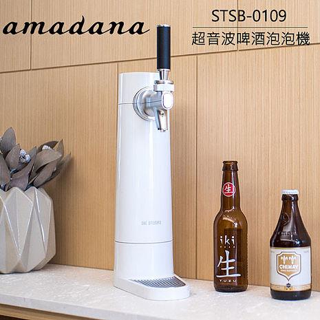 ONE Amadana STSB-0109 超音波啤酒泡泡機公司貨 原廠保固一年