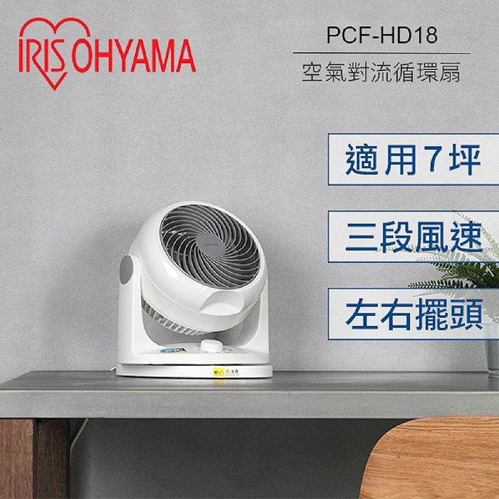 【新品上市】日本 IRIS 空氣循環扇 PCF-HD18W HD18 空氣對流循環扇 群光公司貨 保固一年