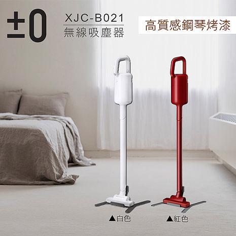 ±0 正負零 XJC-B021 吸塵器 旋風 輕量 無線 充電式 群光公司貨