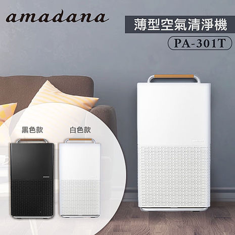 ONE amadana 薄型空氣清淨機 PA-301T 群光公司貨