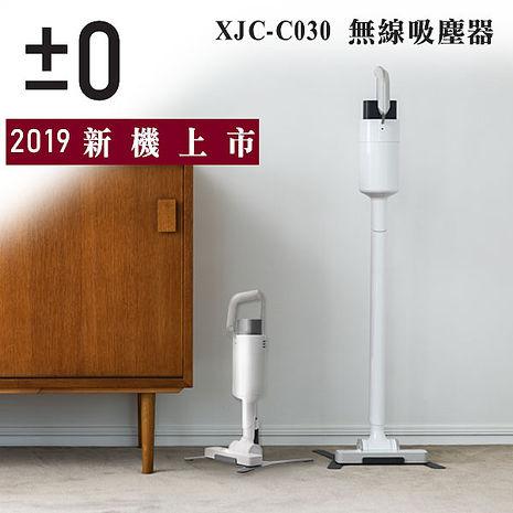 【贈濾網】新機上市 ±0 正負零 XJC-C030 白色 無線吸塵器 群光公司貨