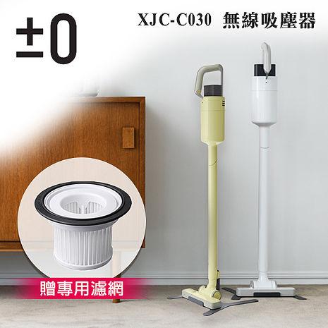【贈濾網】±0 正負零 XJC-C030 無線吸塵器 群光公司貨