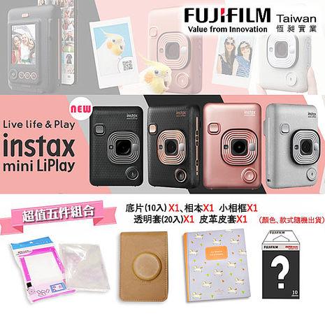 【贈超值5件組合】 FUJIFILM instax Mini Liplay 數位 相印拍立得 公司貨 保固一年