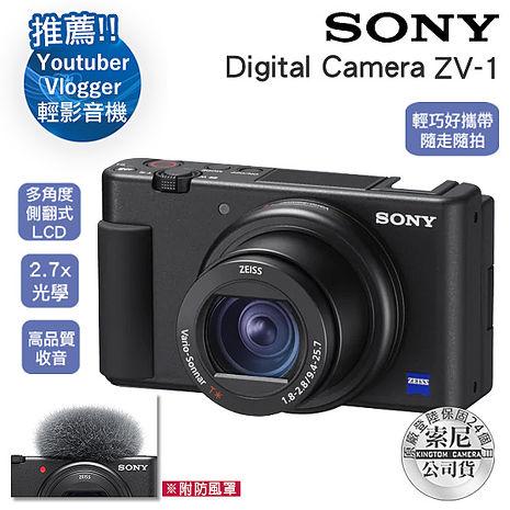 【128G超值組合】SONY Digital Camera ZV-1 公司貨