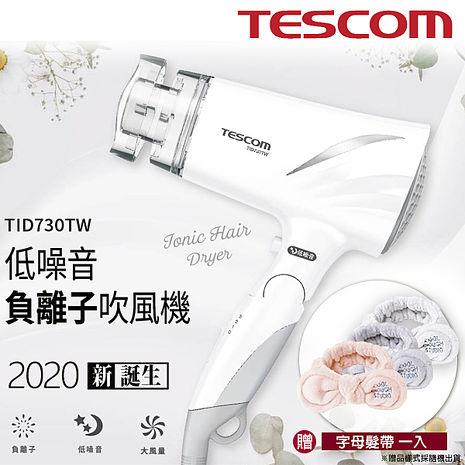TESCOM TID730TW 低噪音負離子吹風機 公司貨 保固12個月